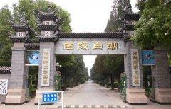 北京市潮白陵园:把安全放在第一