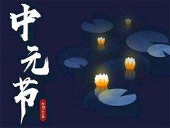 中元节:祭先祖弘扬孝道文化