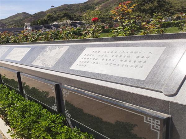 天寿陵园文化墙
