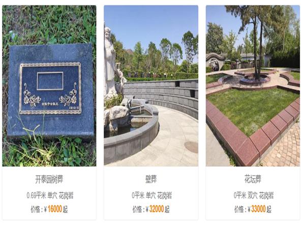 天寿陵园生态葬墓地价格