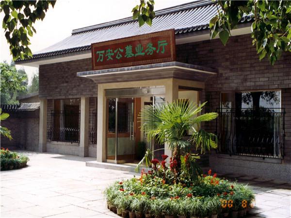万安公墓是北京最早的一座现代公墓