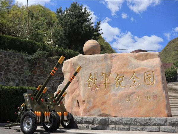铁军纪念园