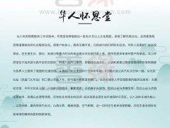 北京长城华人怀思堂有官网吗