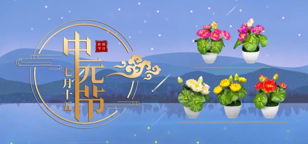 中元节祭祀的莲花